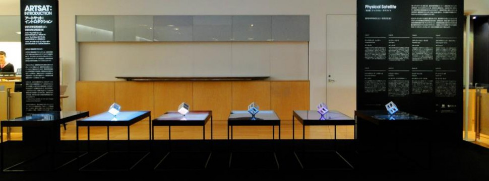 [ARTSAT:衛星芸術プロジェクト ]Exhibition: Physical Satellite
