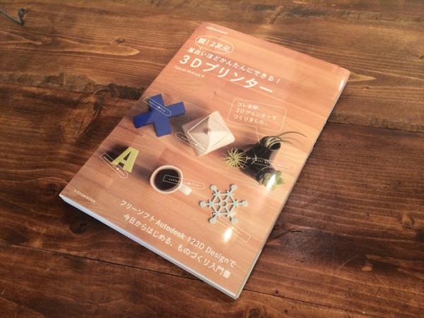 3dBook-700x525